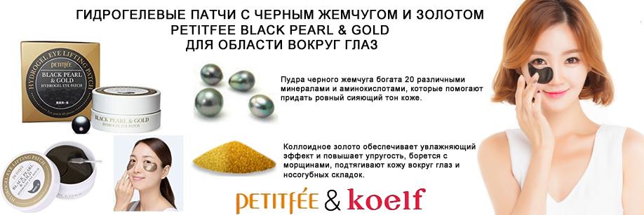 Картинки по запросу Гидрогелевые патчи с черным жемчугом [PETITFEE] Black Pearl & Gold Hydrogel