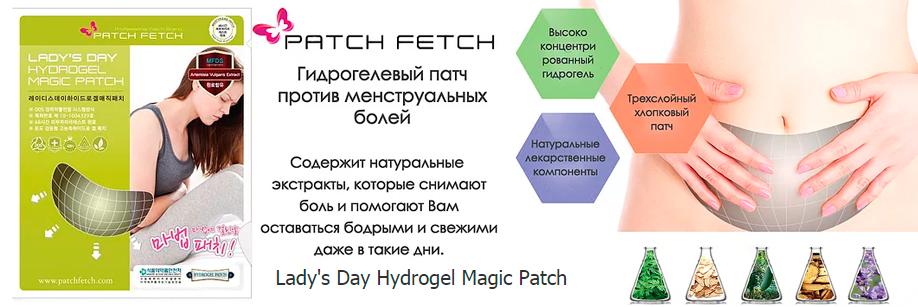 Картинки по запросу Lady's Day Hydrogel Magic Patch