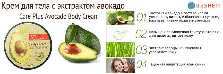 Картинки по запросу the saem care plus avocado body cream